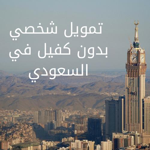 تمويل شخصي بدون كفيل في السعودي