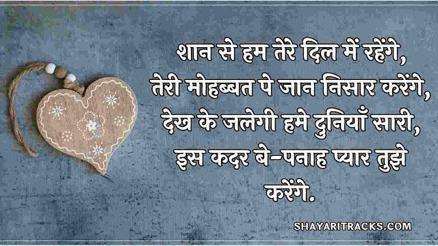 Sachcha Pyar ki Shayari in hindi