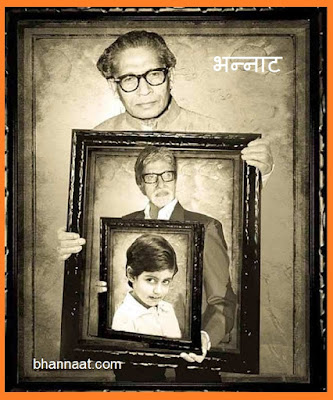 Amitabh Bachchan Life Story in Hindi with Message