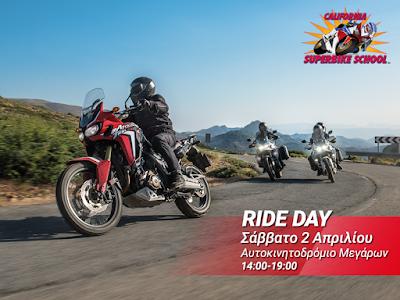 H Honda moto διοργανώνει Ride Day στο Αυτοκινητοδρόμιο των Μεγάρων