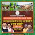 भाजपा ने खेतों में एक दिवसीय धरना प्रदर्शन कार्यक्रम के मंडल प्रभारी की सूची जारी किया