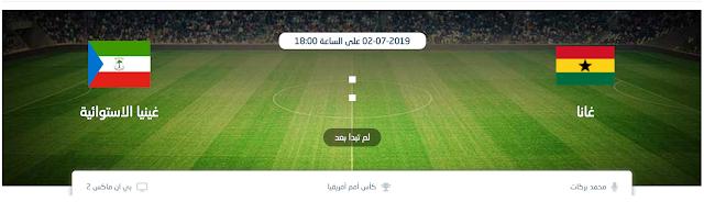 مشاهدة مباراة غانا وغينيا بيساو بث مباشر 02-07-2019 الكان