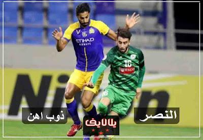 مشاهدة مباراة النصر وذوب اهن اصفهان بث مباشر اليوم