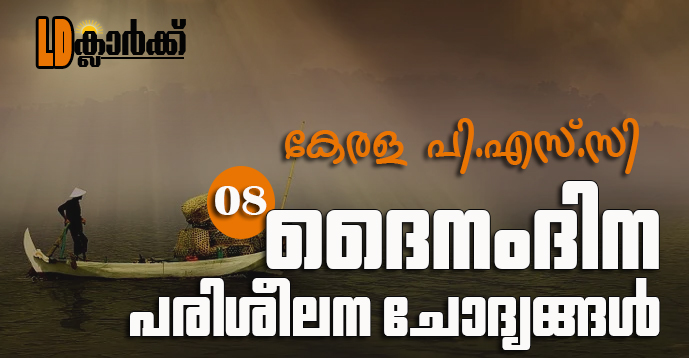 Kerala PSC LD Clerk Daily Questions in Malayalam - 08