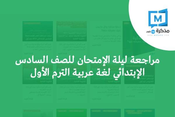 مراجعة ليلة الإمتحان للصف السادس الإبتدائي لغة عربية الترم الأول