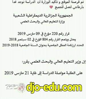 هام بخصوص تاريخ عطلة الربيع للطلاب الجامعيين من وزارة التعليم العالي