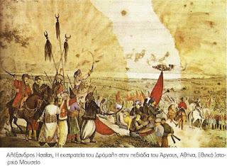 26 Ιουλίου 1822: Οι Έλληνες κατατροπώνουν τον Δράμαλη στα Δερβενάκια