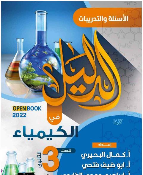 تحميل كتاب الدليل فى الكيمياء pdf للصف الثالث الثانوى 2022 (كتاب الاسئلة والتدريبات)