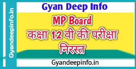 MP Board Class 12th Exam News : CBSE के बाद MP Board द्वारा भी इस वर्ष की कक्षा 12 वी की परीक्षा निरस्त कर दी गई.