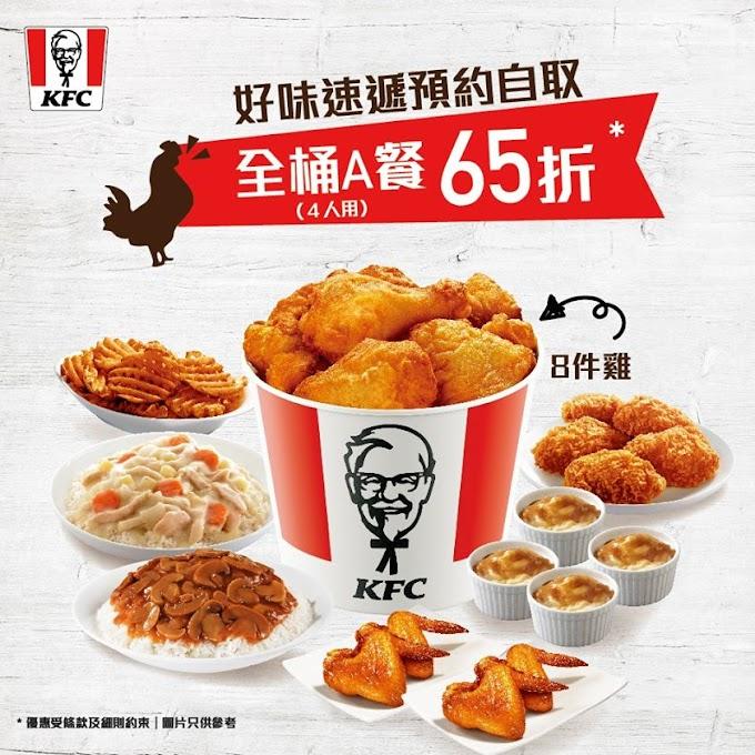 KFC: 外賣自取 全桶A餐65折 至8月31日