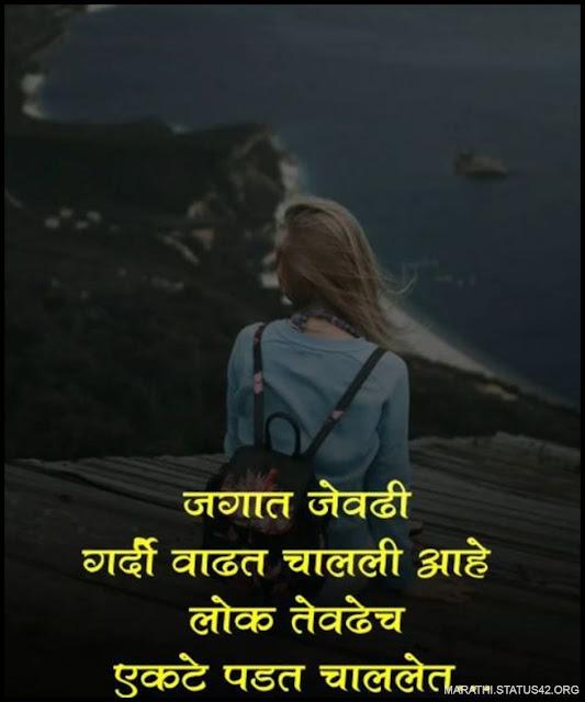 depression Marathi mahiti