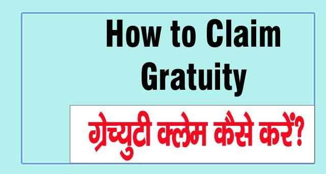 How to Claim for Gratuity, ग्रेच्युटी क्लेम कैसे करें in Hindi