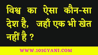 Interesting gk in hindi, rapid mind gk, puzzles gk in hindi, hindi puzzle, gk quiz, gk puzzles