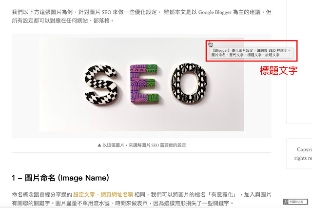【Blogger】優化圖片設定,讓網頁 SEO 神進步 (網站、部落格都適用) - 標題文字有提醒之用
