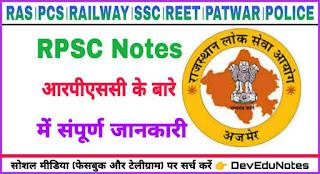 Rajasthan Public Service Commission