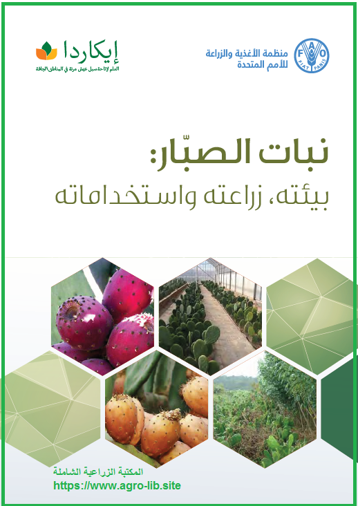 كتاب : الدليل الشامل في نبات الصبار : بيئته - زراعته و استخدامه