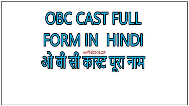 OBC Full Form In Hindi ओ बी सी का पूरा नाम