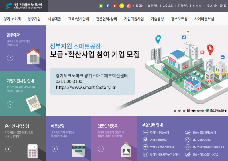 경기도 영세 중소기업 대상, '스마트공장 구축지원 사업' 기업 모집