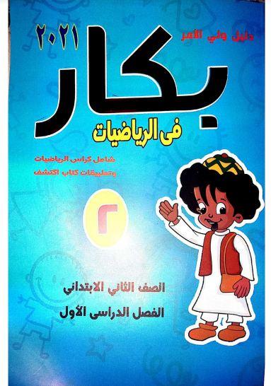 تحميل كتاب بكار فى الرياضيات للصف الثاني الابتدائي الترم الاول 2021