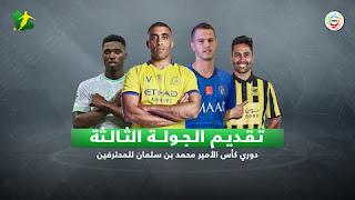 مشاهدة مباراة النصر والشباب بث مباشر بدون تقطيع ضمن منافسات الجولة الثالثة من دوري المحترفين السعودي