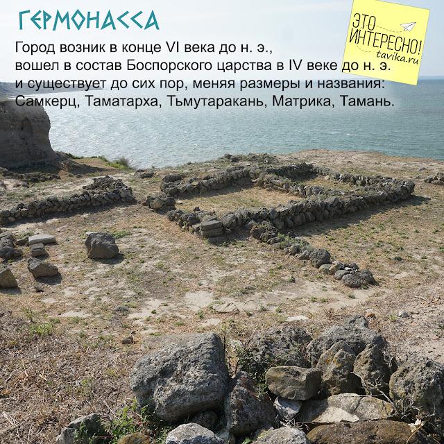 Гермонасса - античный город на Тамани. Что посмотреть