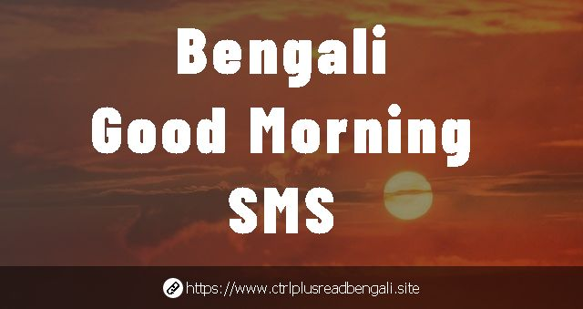 7 Bengali Good Morning SMS | Bengali Good Morning Image
