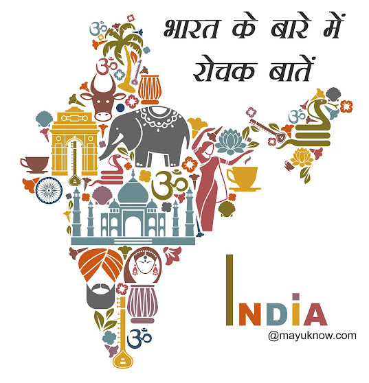 इंडिया (भारत) इमेज फोटो वॉलपेपर फुल एचडी ,India Facts In Hindi ,India (Bharat )Image Photo Wallpeper Full Hd
