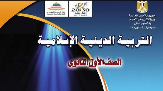 منهج الصف الاول الثانوى الترم الاول 2020 تربية دينية (ملزمة )