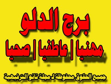 برج الدلو اليوم الخميس 19 مارس 2020 صحيا | مهنيا | عاطفيا