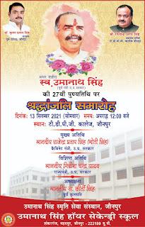 *स्व. उमानाथ सिंह ( पूर्व मंत्री उ. प्र. सरकार) की 27वीं पुण्यतिथि पर श्रद्धांजलि समारोह | दिनांक : 13 सितम्बर 2021 (सोमवार) समय: अपराह्न 12:00 बजे स्थान: टी. डी. पी. जी. कालेज, जौनपुर | मुख्य अतिथि - माननीय राजेन्द्र प्रताप सिंह (मोती सिंह) कैबिनेट मंत्री, उ. प्र. सरकार | विशिष्ठ अतिथि - माननीय गिरीश चन्द्र यादव, राज्यमंत्री, उ.प्र. सरकार | अध्यक्षता माननीय डा. कीर्ती सिंह पूर्व कुलपति | उमानाथ सिंह स्मृति सेवा संस्थान, जौनपुर उमानाथ सिंह हॉयर सेकेन्ड्री स्कूल शंकरगंज, महरूपुर, जौनपुर-222180 यू.पी.*