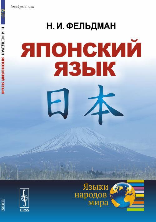 Учебник Фельдман по японскому языку в магазине My-Shop