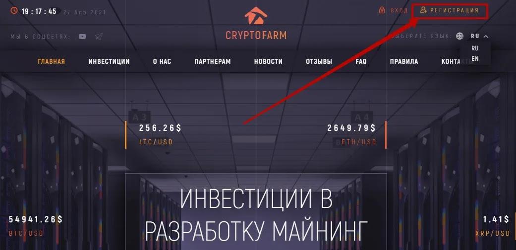 Регистрация в CryptoFarm
