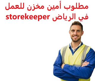 وظائف السعودية مطلوب أمين مخزن للعمل في الرياض storekeeper