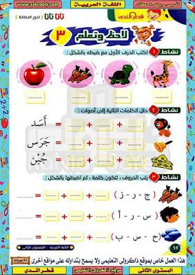 كتاب قطر الندي عربي كي جي 2