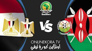مشاهدة مباراة مصر وكينيا بث مباشر اليوم 25-03-2021 في تصفيات أمم إفريقيا