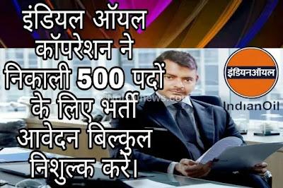 इंडियल ऑयल कॉपरेशन ने निकाली 500 पदों के लिए भर्ती आवेदन बिल्कुल निशुल्क करें