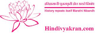 """Marathi Essay on """"History Repeats Itself"""", """"इतिहासाची पुनरावृत्ती होत असते मराठी निबंध"""" for Students"""