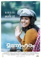 nandini, manoharam movie, manoharam malayalam movie, www.mallurelease.com