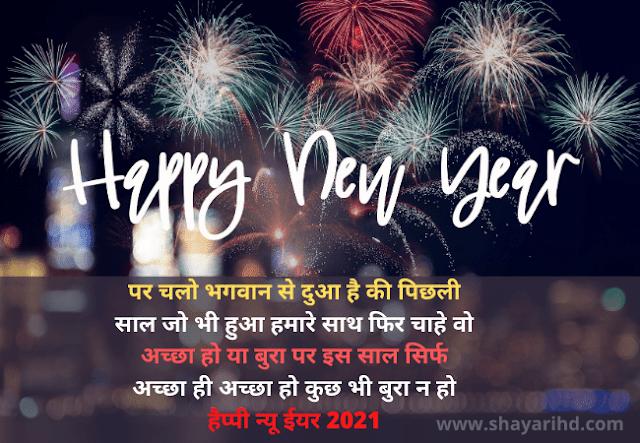 Happy new years image 2021