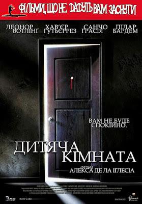 Дитяча кімната (2006)