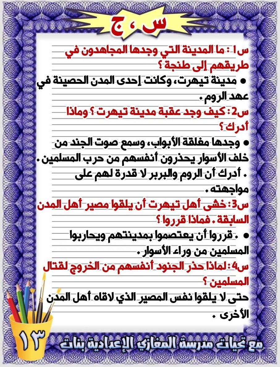 ملخص قصة عقبة بن نافع للصف الاول الاعدادي ترم ثاني | مدرسة المغازي 14