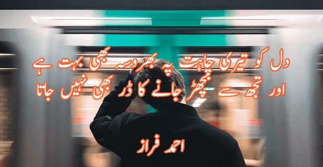 Dil Ko Teri Chahat pe bharosa bhi bhot hay 2 lines poetry by Ahmad Faraz - urdu shayari with photo