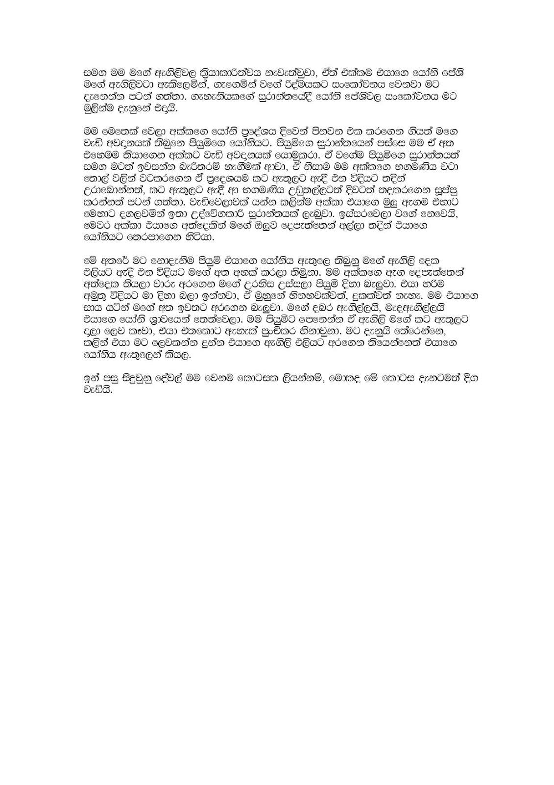 Katha Chithra Full Wela Sinhala