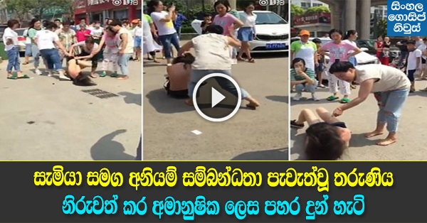 Scorned woman strips her husband's alleged mistress in public before violently slapping and stamping