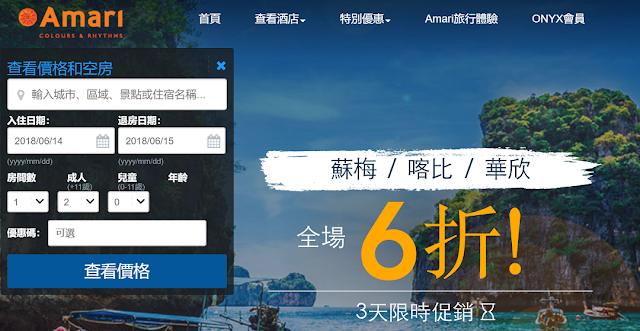 ONYX集團Amari阿瑪瑞酒店泰國(蘇梅,喀比,華欣)三天限時促銷(6/15-6/17)