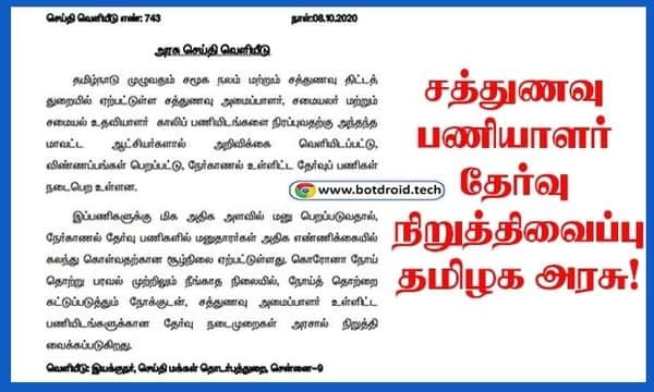 Tamilnadu Government Stopped Sathunavu Paniyalar Selection process