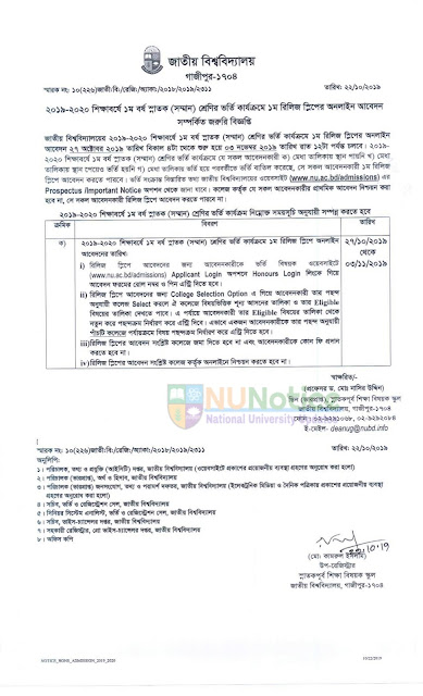 honours release slip admission application 2019