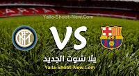 موعد مباراة برشلونة وانتر ميلان اليوم الاربعاء 02-10-2019 في دوري أبطال أوروبا