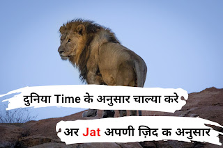Jaat status image