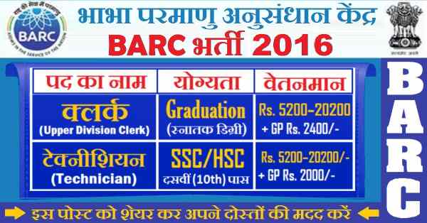 barc jobs 2016, www.barc.gov.in, Recruitment Notification, Bhabha Atomic Research Centre